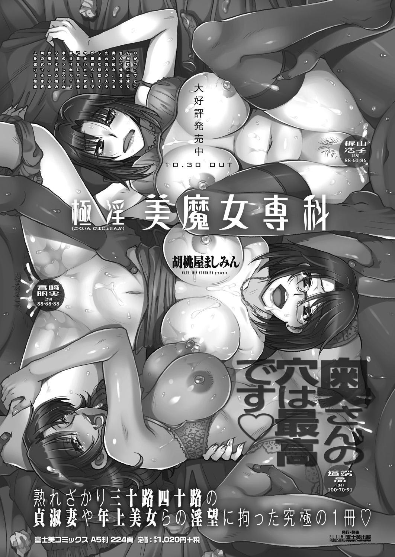 COMIC Penguin Club Sanzokuban 2018-07 238