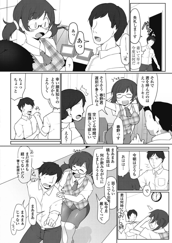 COMIC Penguin Club Sanzokuban 2018-07 279