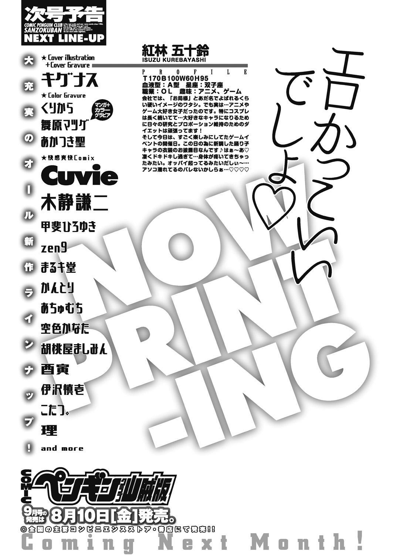 COMIC Penguin Club Sanzokuban 2018-07 298
