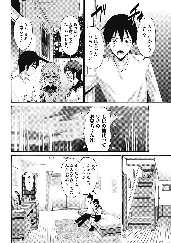 COMIC Penguin Club Sanzokuban 2018-07 83
