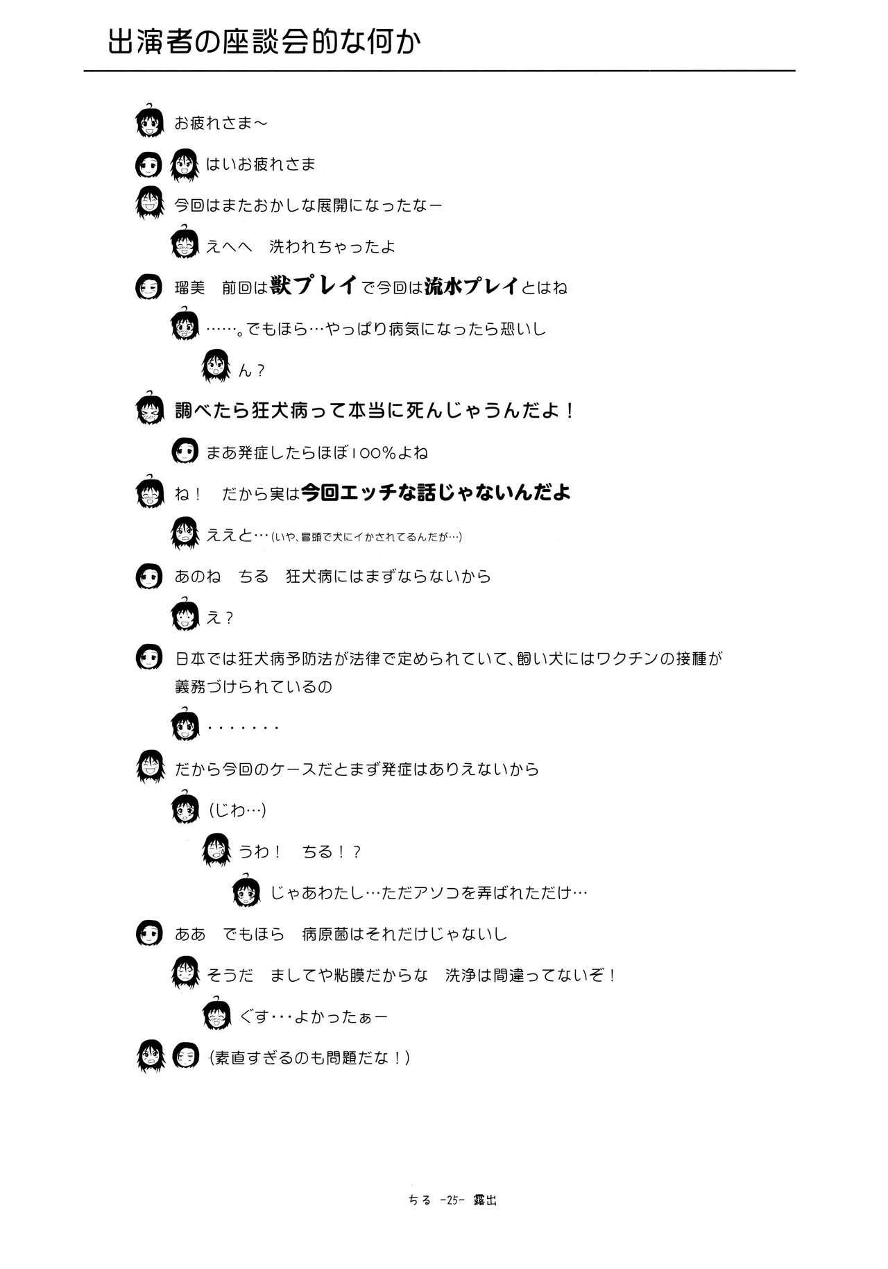 Chiru Roshutsu 13 23