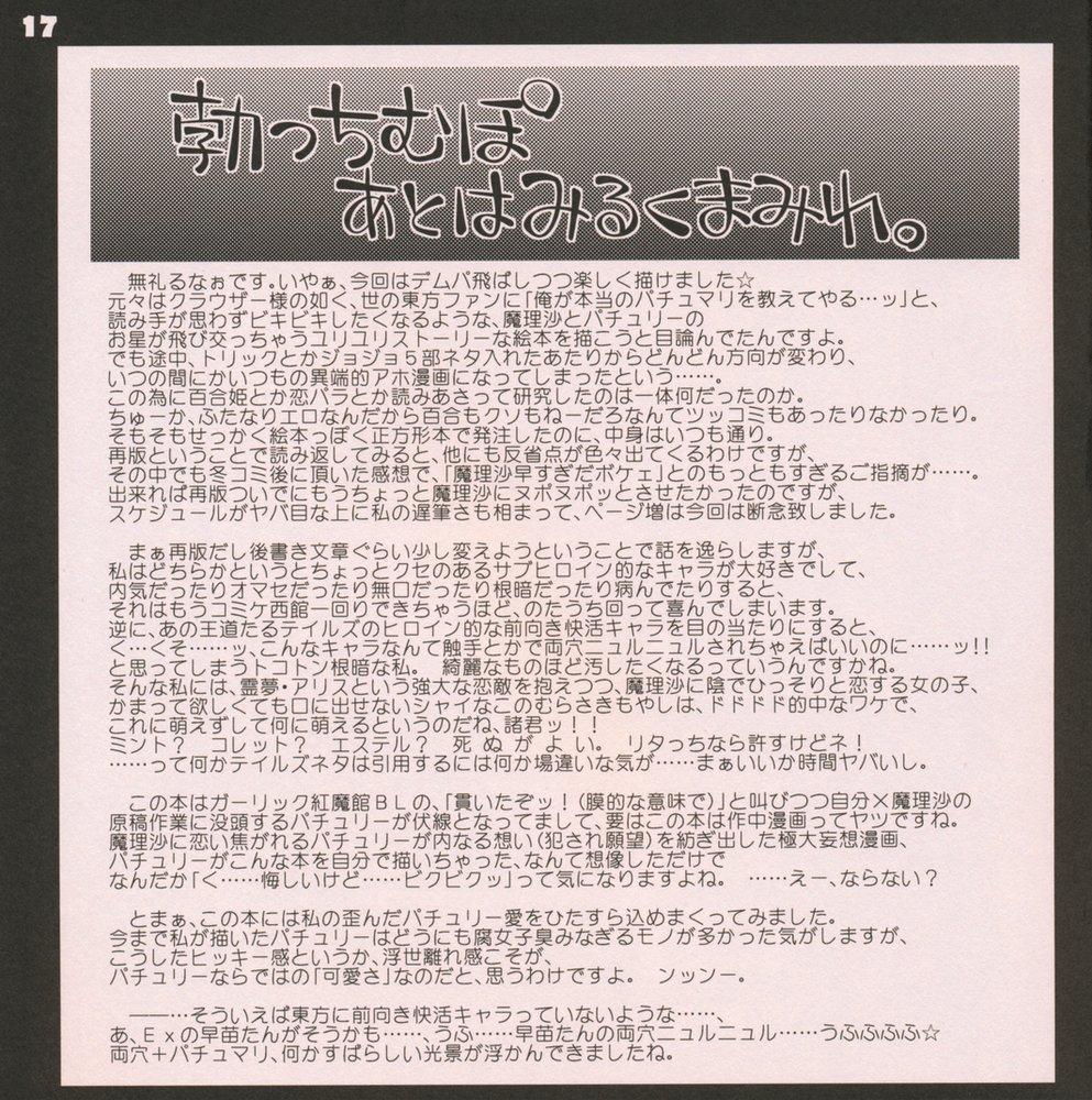 """Garlic Koumakan Mega Black Label """"Watashi to Marisa by Patchouli Knowledge"""" 15"""