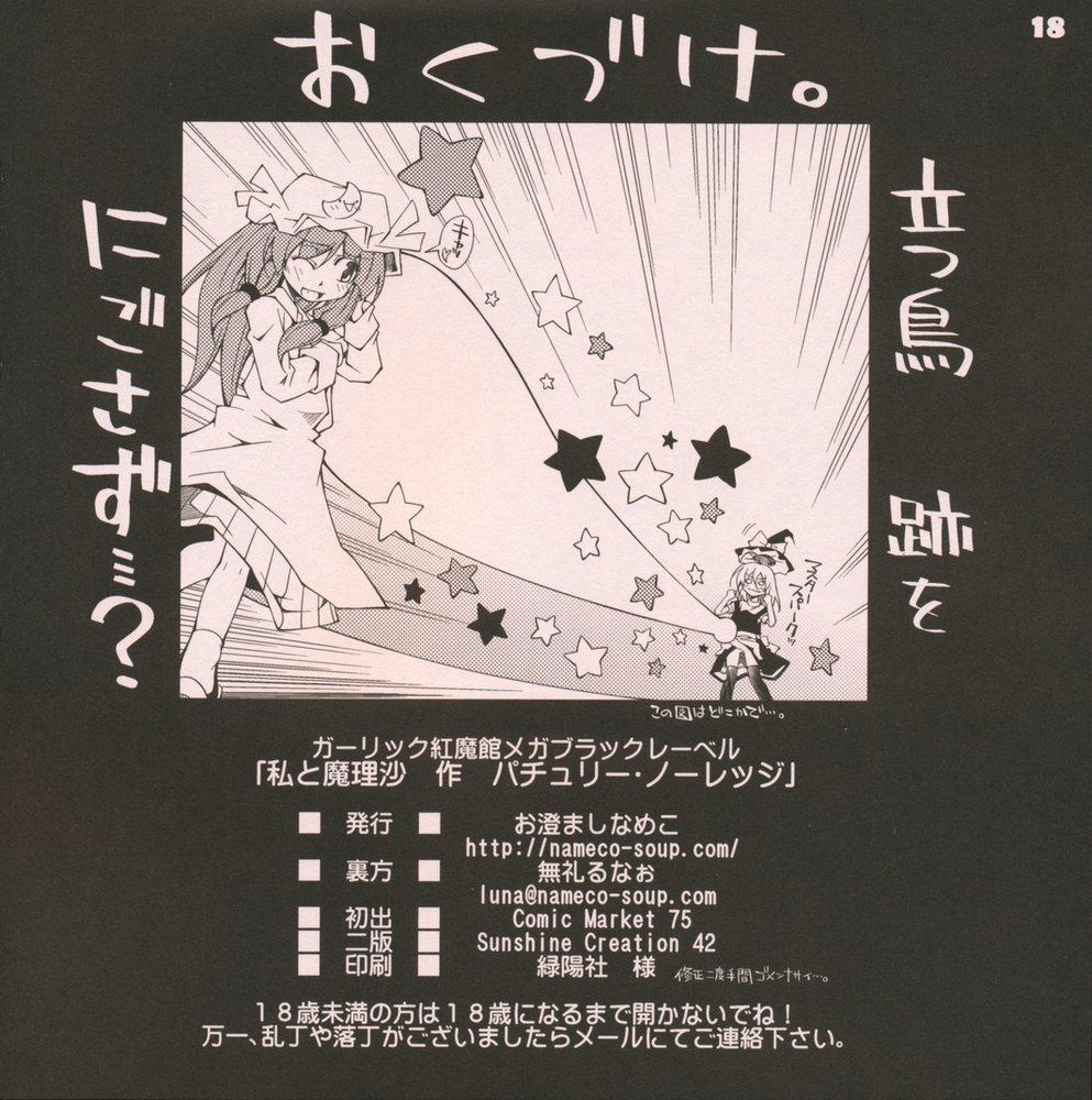 """Garlic Koumakan Mega Black Label """"Watashi to Marisa by Patchouli Knowledge"""" 16"""