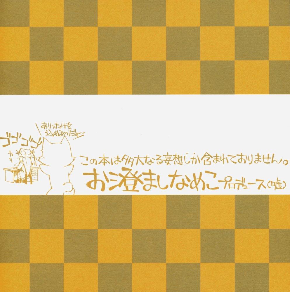 """Garlic Koumakan Mega Black Label """"Watashi to Marisa by Patchouli Knowledge"""" 17"""