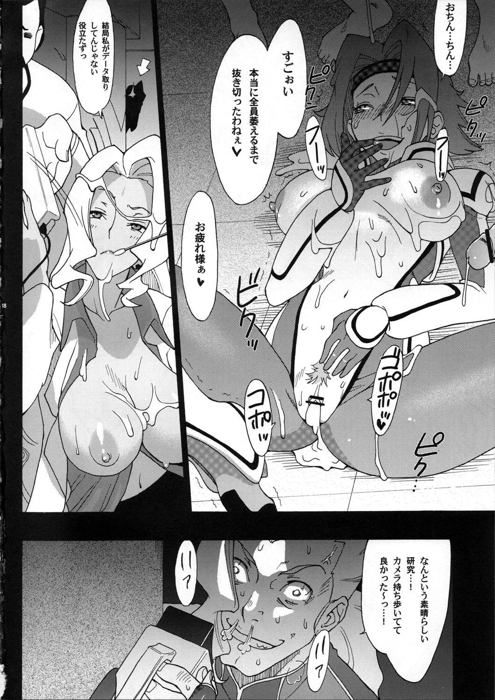 Hakudaku Kishidan 17