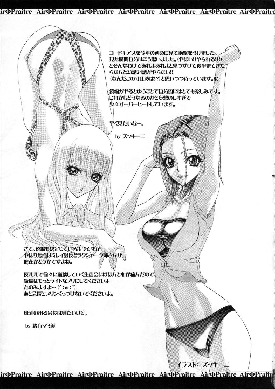 Hakudaku Kishidan 18