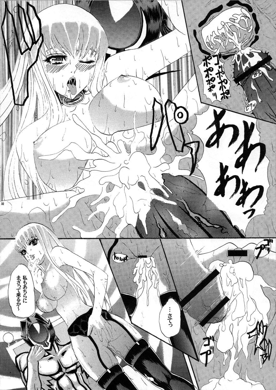 Hakudaku Kishidan 31