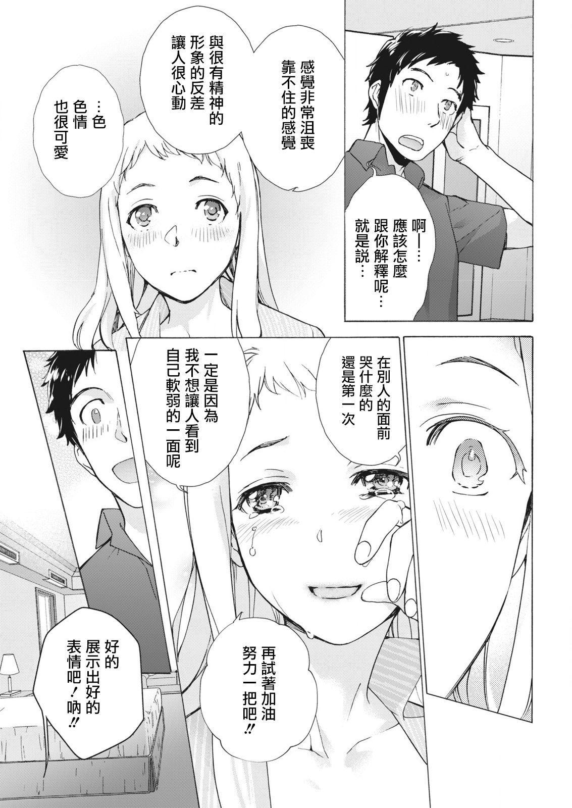 Opparadise wa Shinryouchu   欧派天国诊疗中 Ch. 8 15