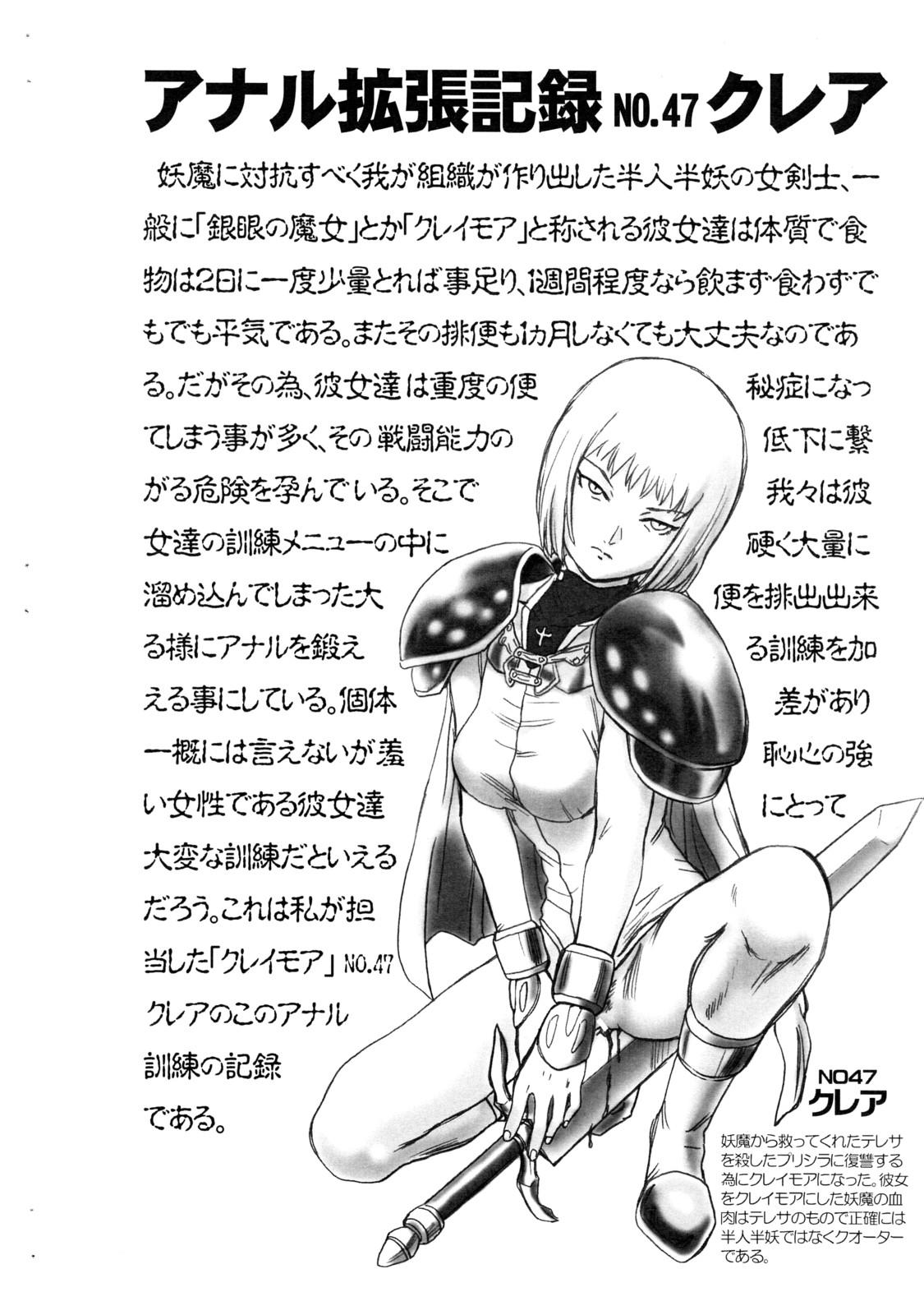 CLAYMORE FILE 1