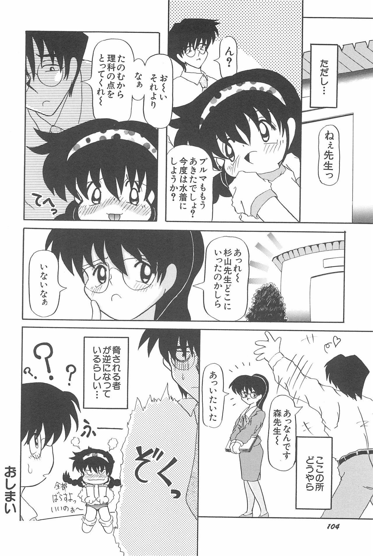 Aoi Shojokyuu 109