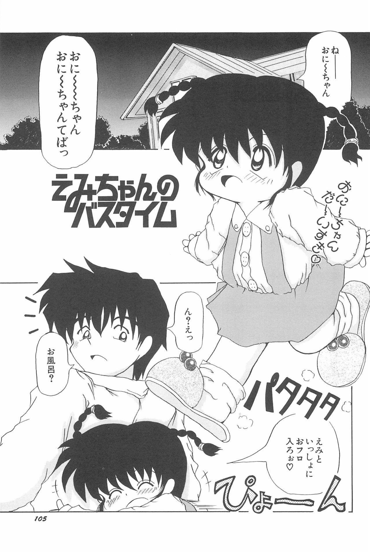 Aoi Shojokyuu 110