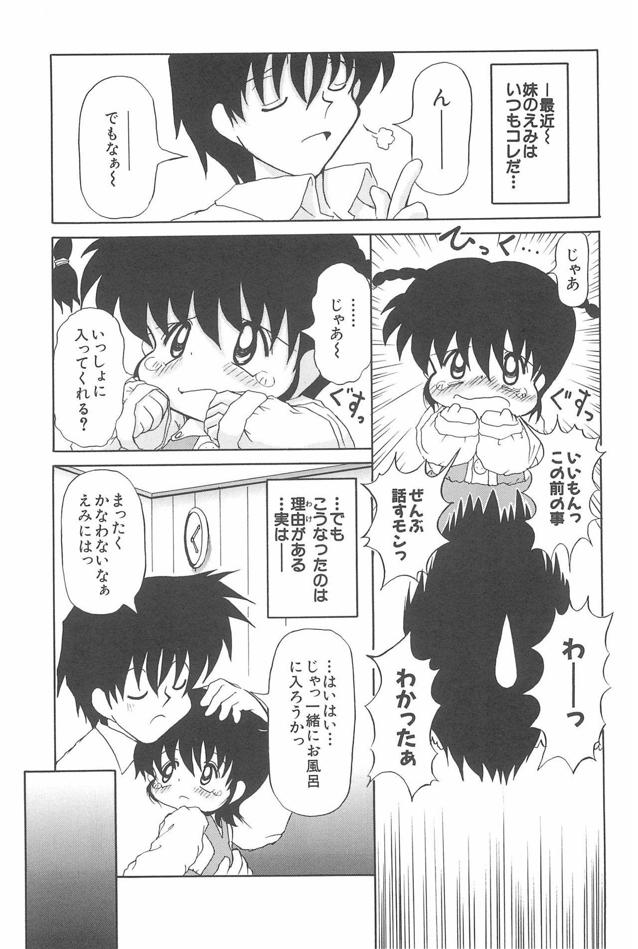 Aoi Shojokyuu 112