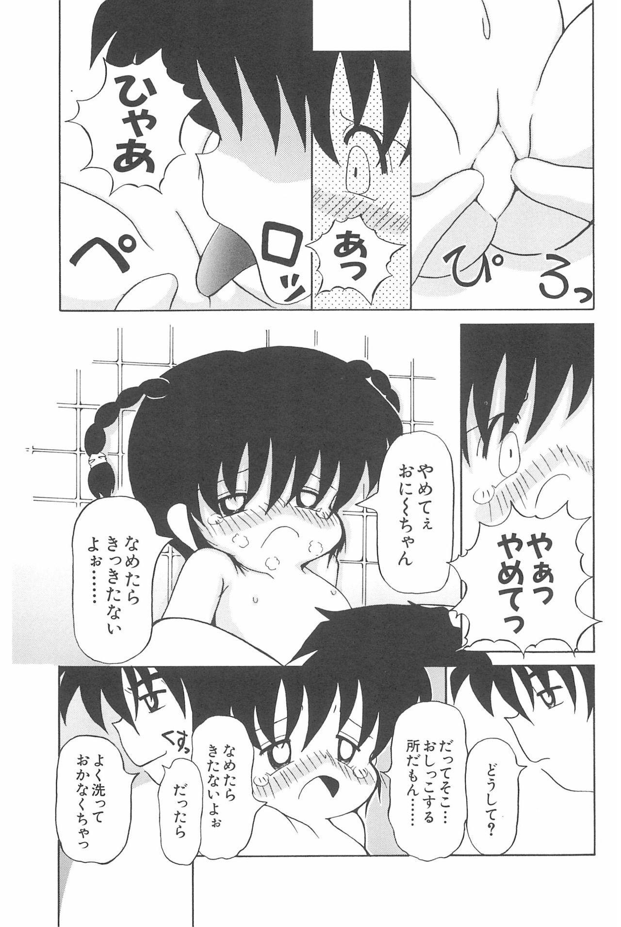 Aoi Shojokyuu 116
