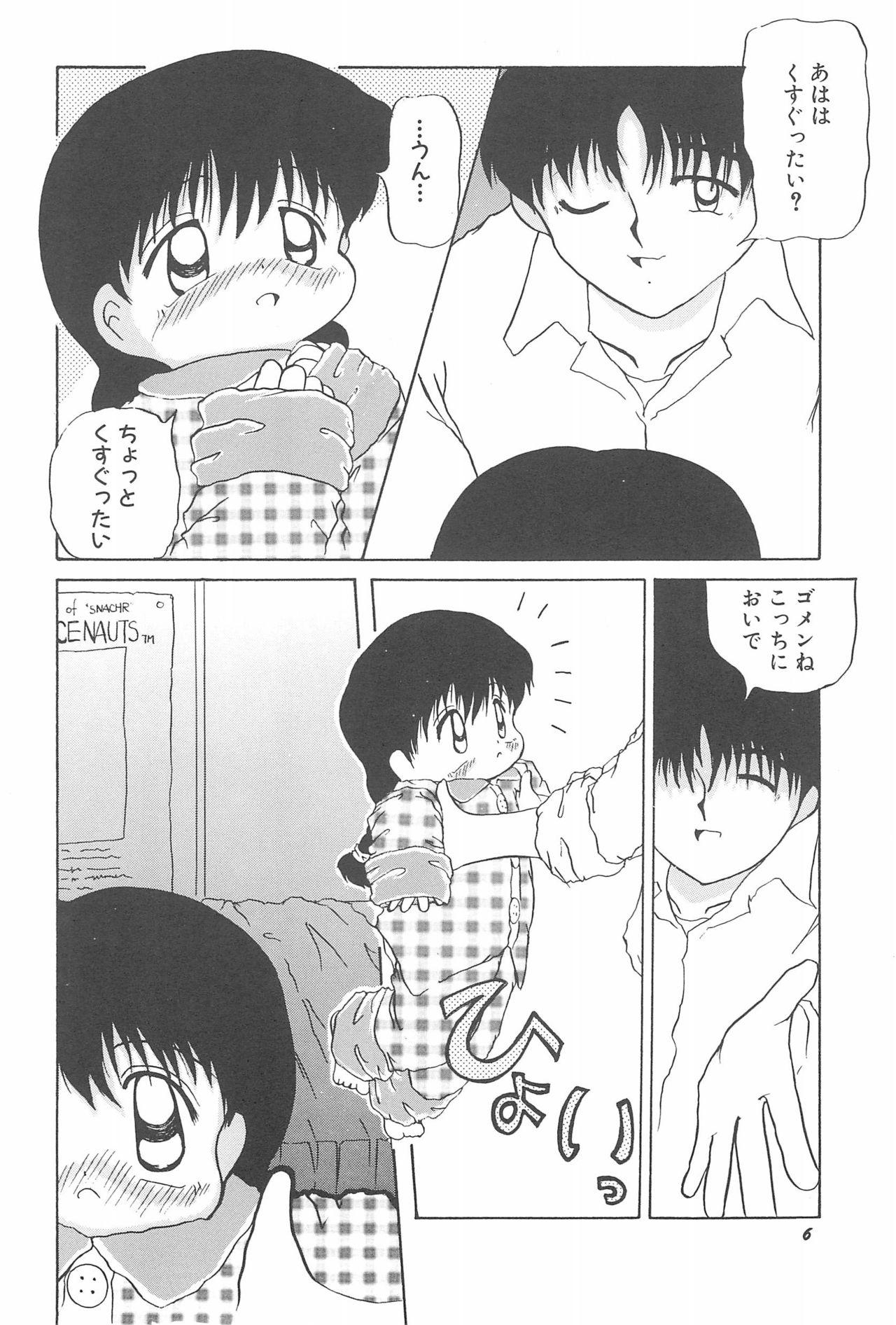 Aoi Shojokyuu 11