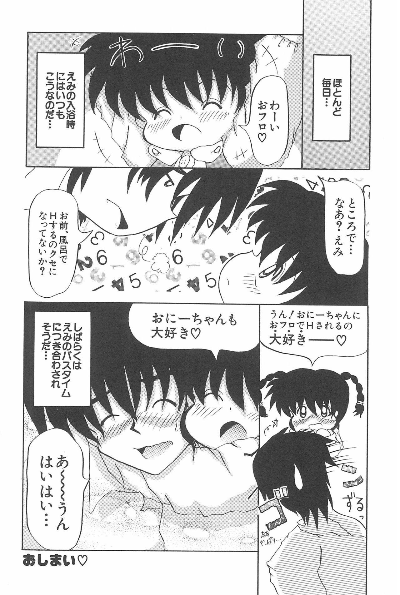 Aoi Shojokyuu 125