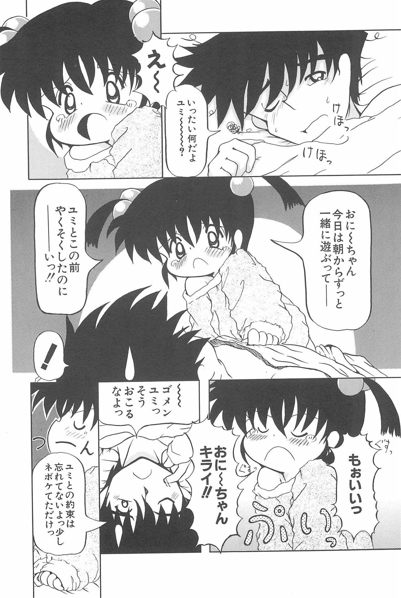 Aoi Shojokyuu 128