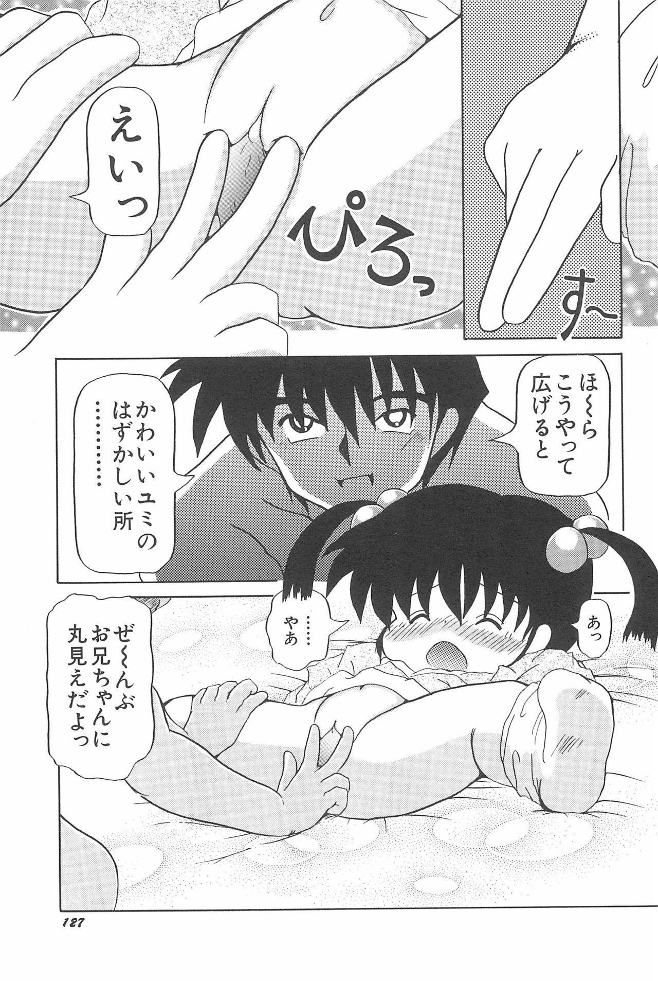 Aoi Shojokyuu 132