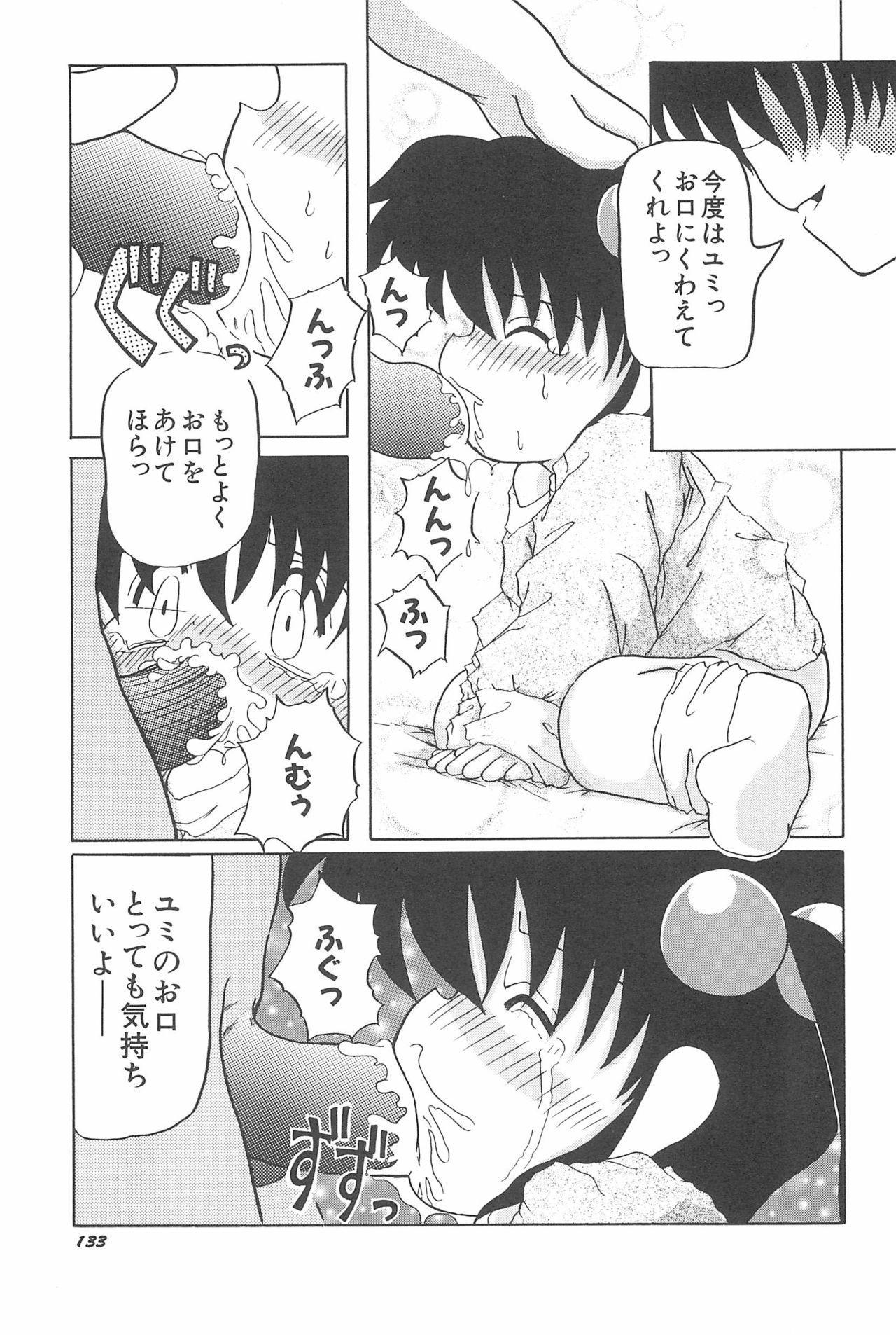 Aoi Shojokyuu 138
