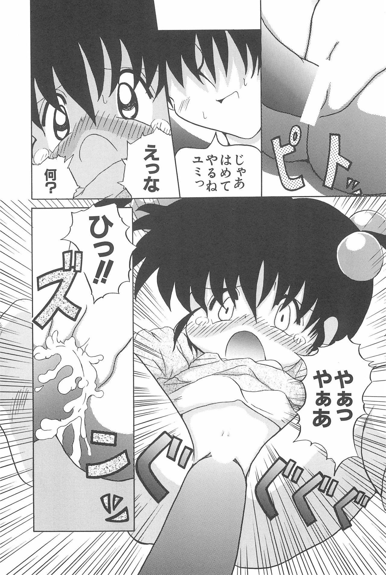 Aoi Shojokyuu 140