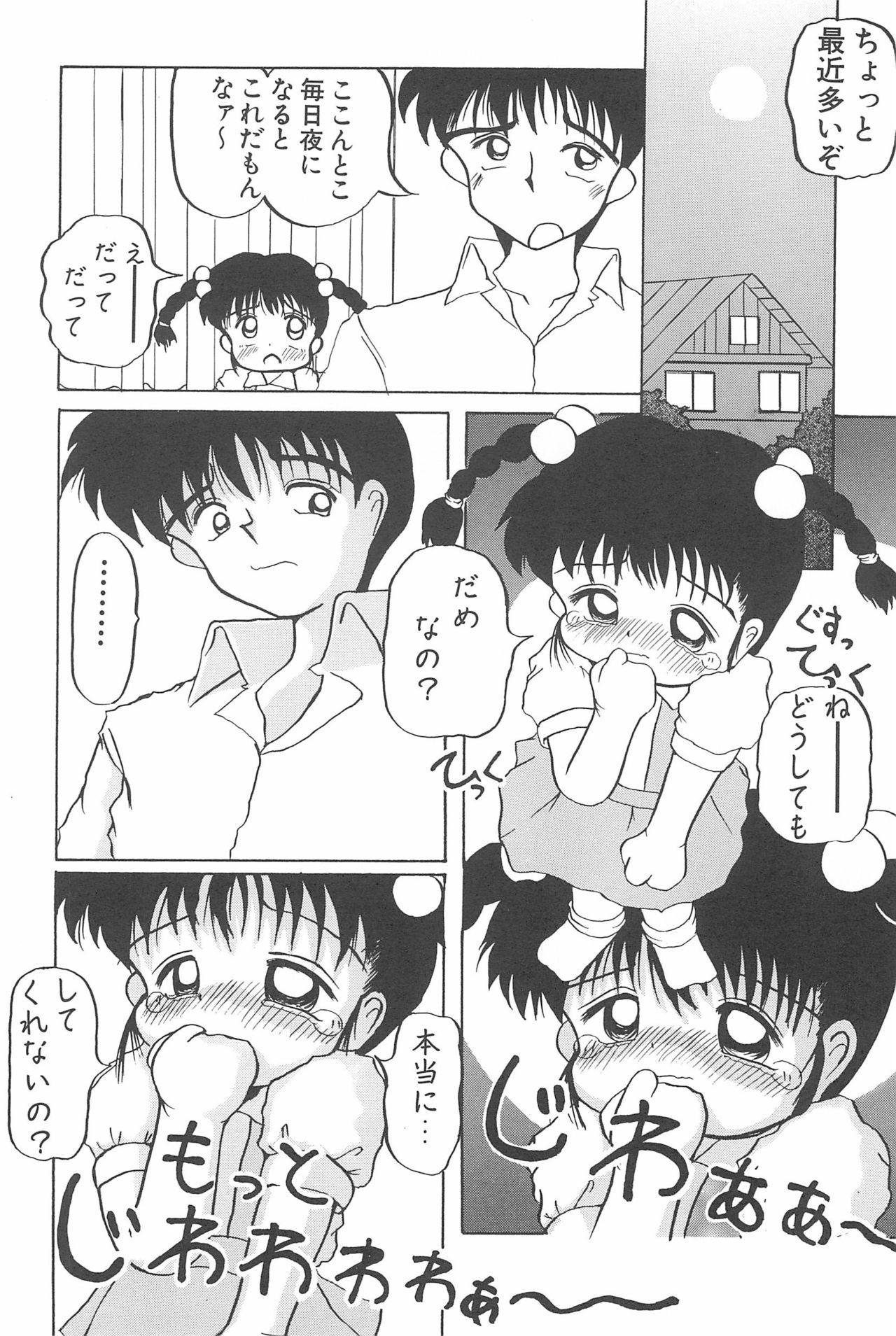 Aoi Shojokyuu 143