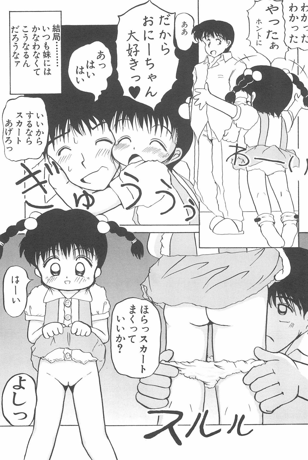 Aoi Shojokyuu 144