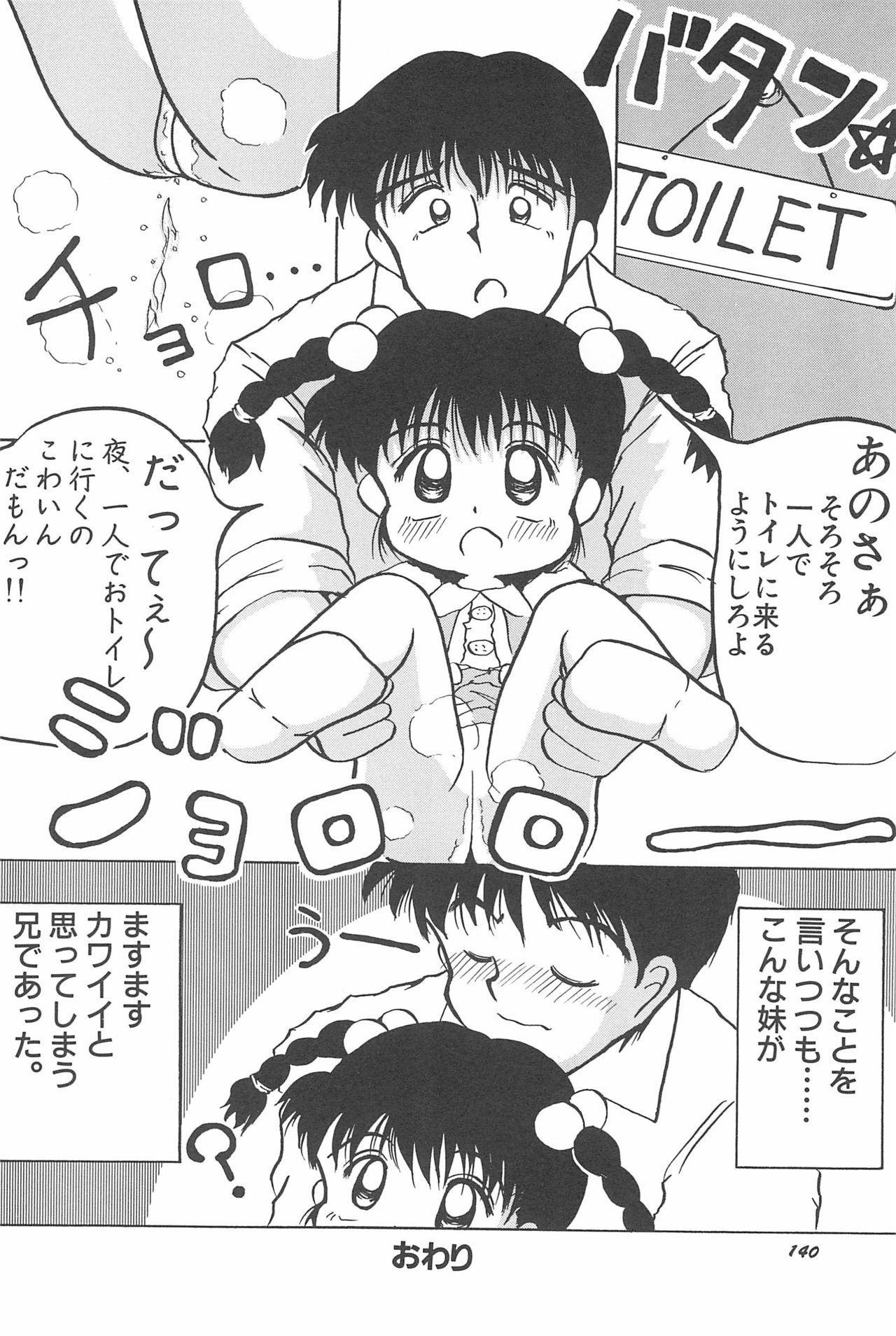Aoi Shojokyuu 145