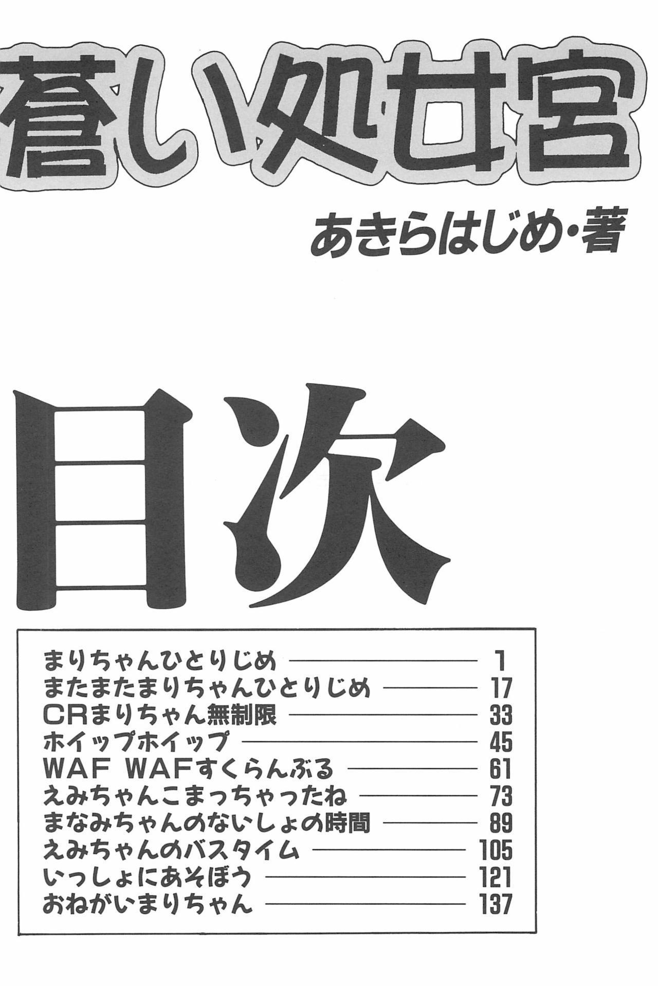 Aoi Shojokyuu 147