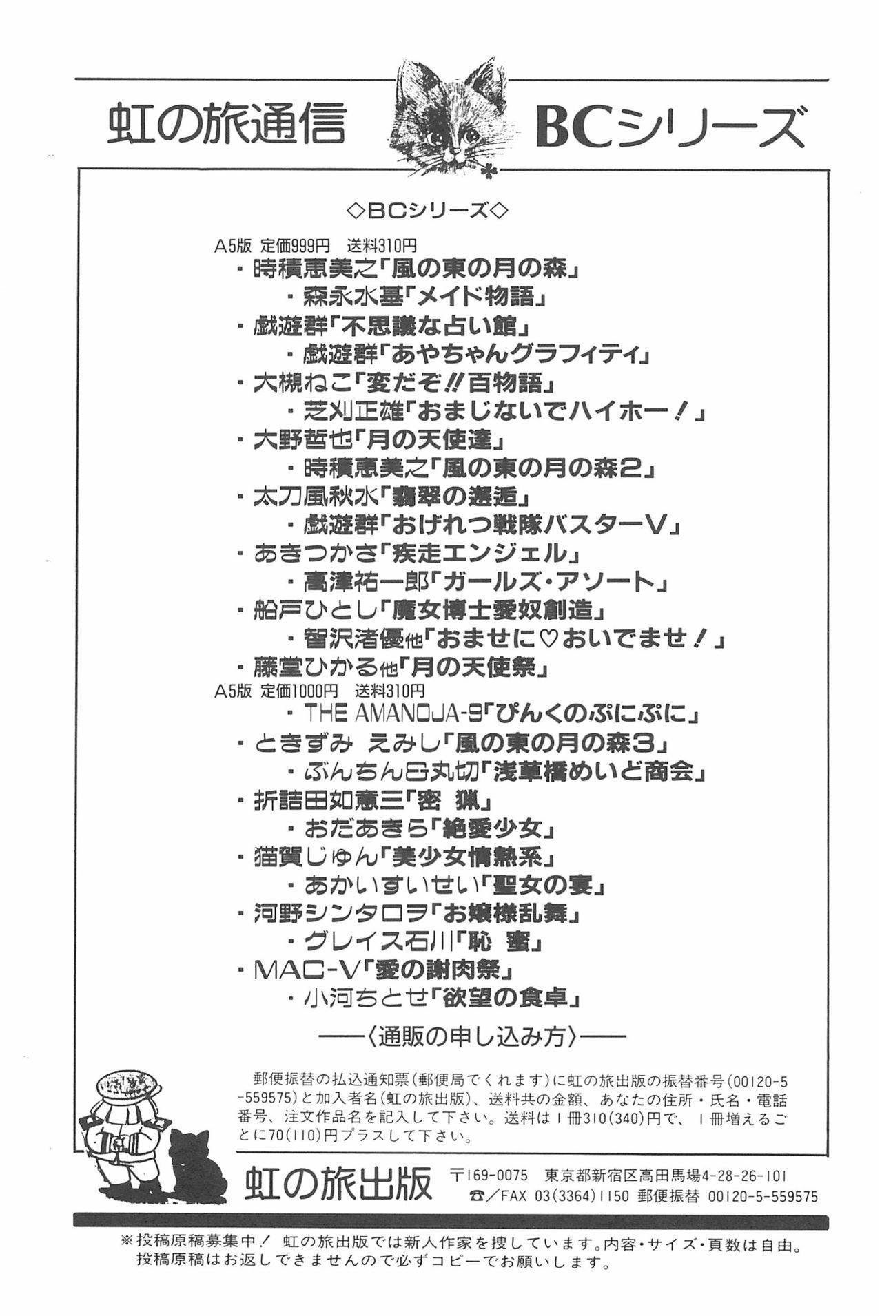 Aoi Shojokyuu 148
