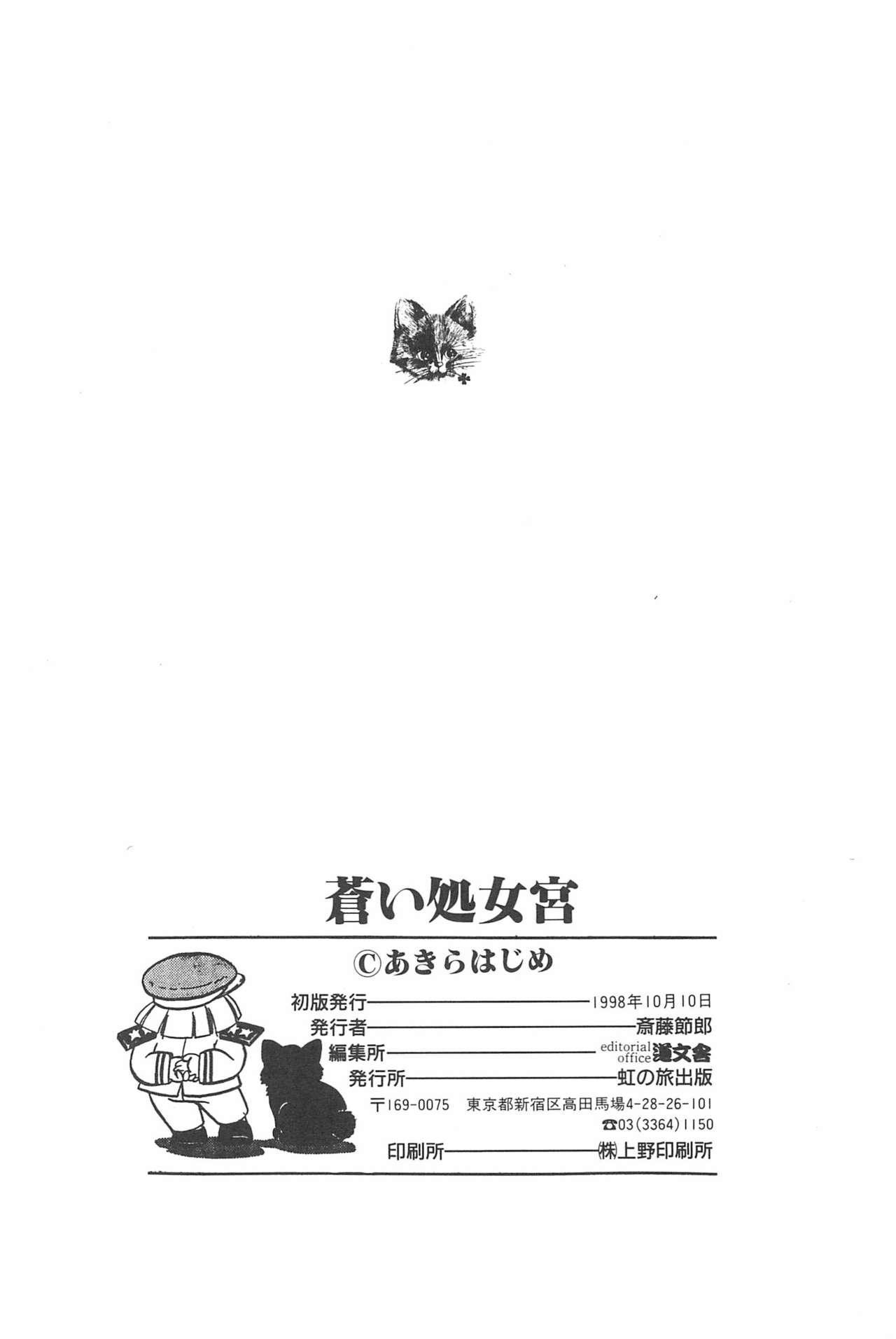 Aoi Shojokyuu 149