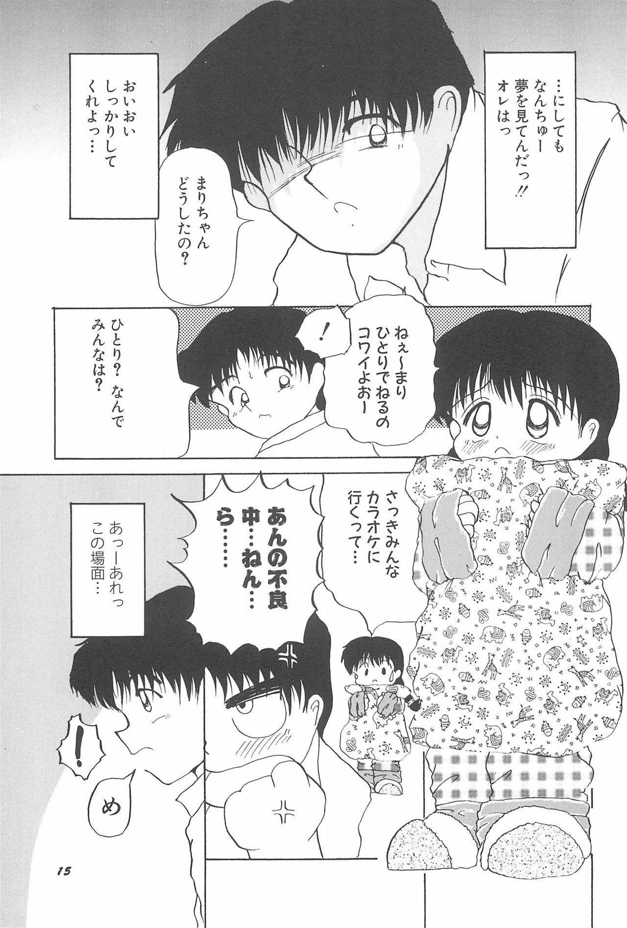 Aoi Shojokyuu 20