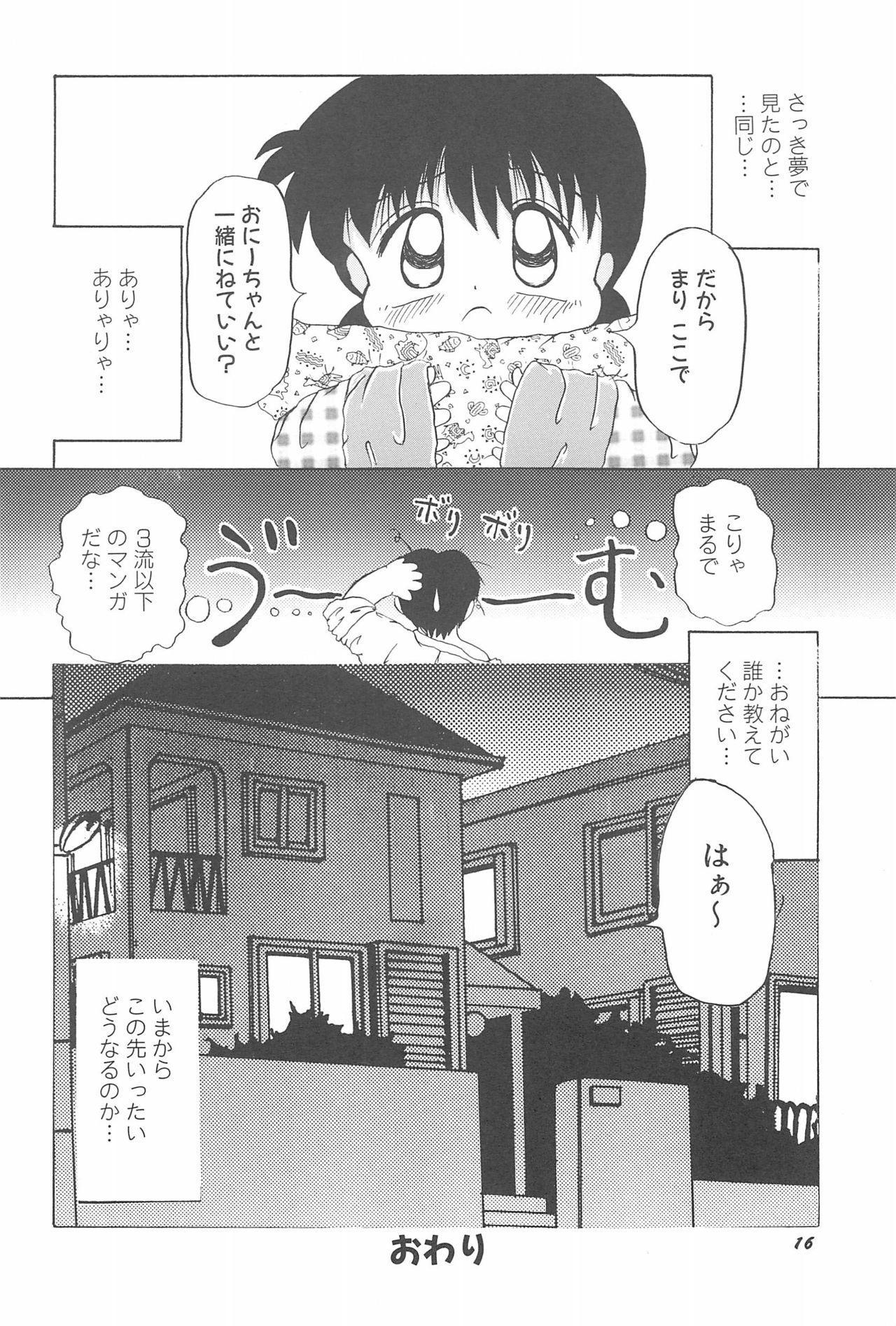 Aoi Shojokyuu 21