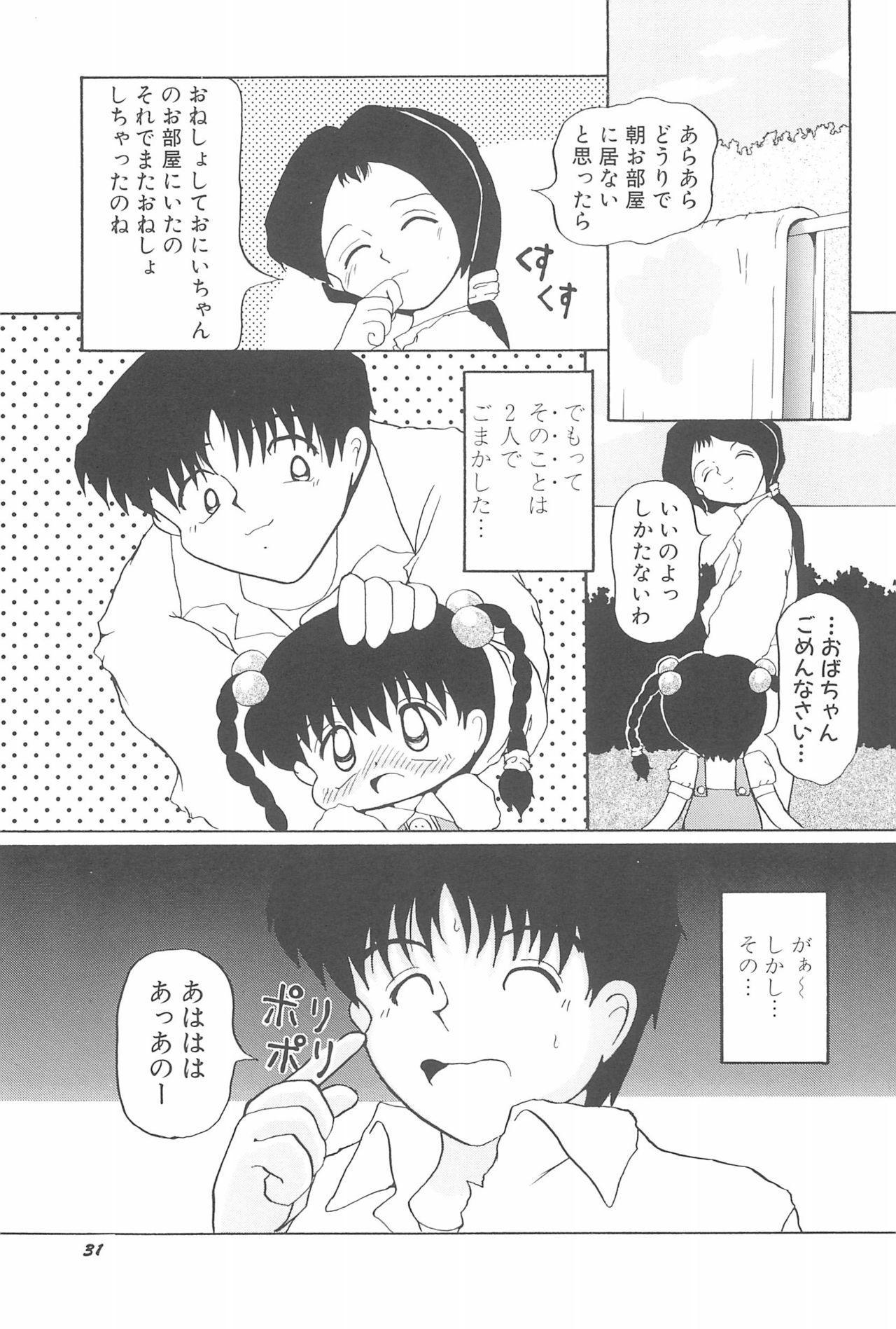 Aoi Shojokyuu 36