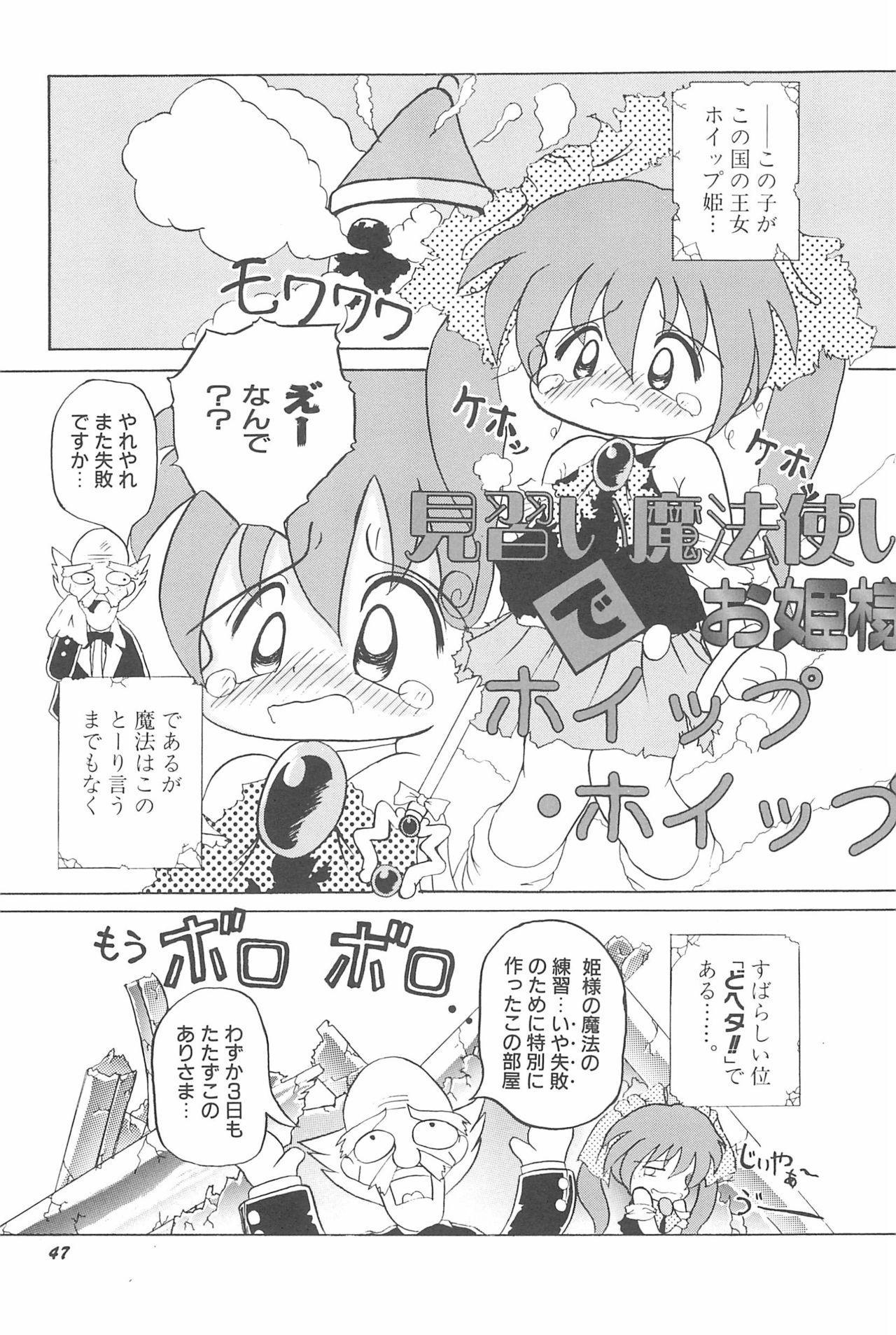 Aoi Shojokyuu 52