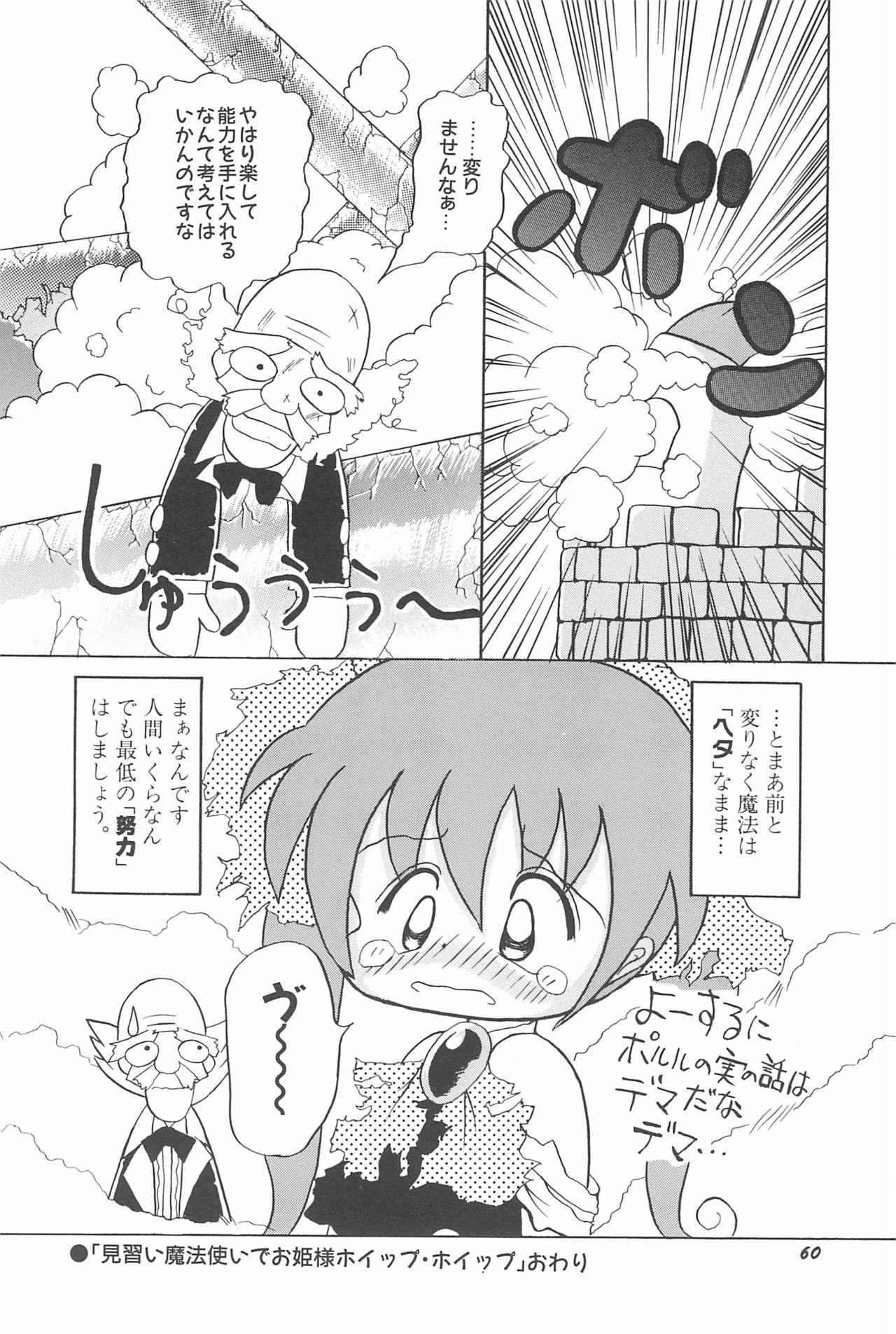 Aoi Shojokyuu 65