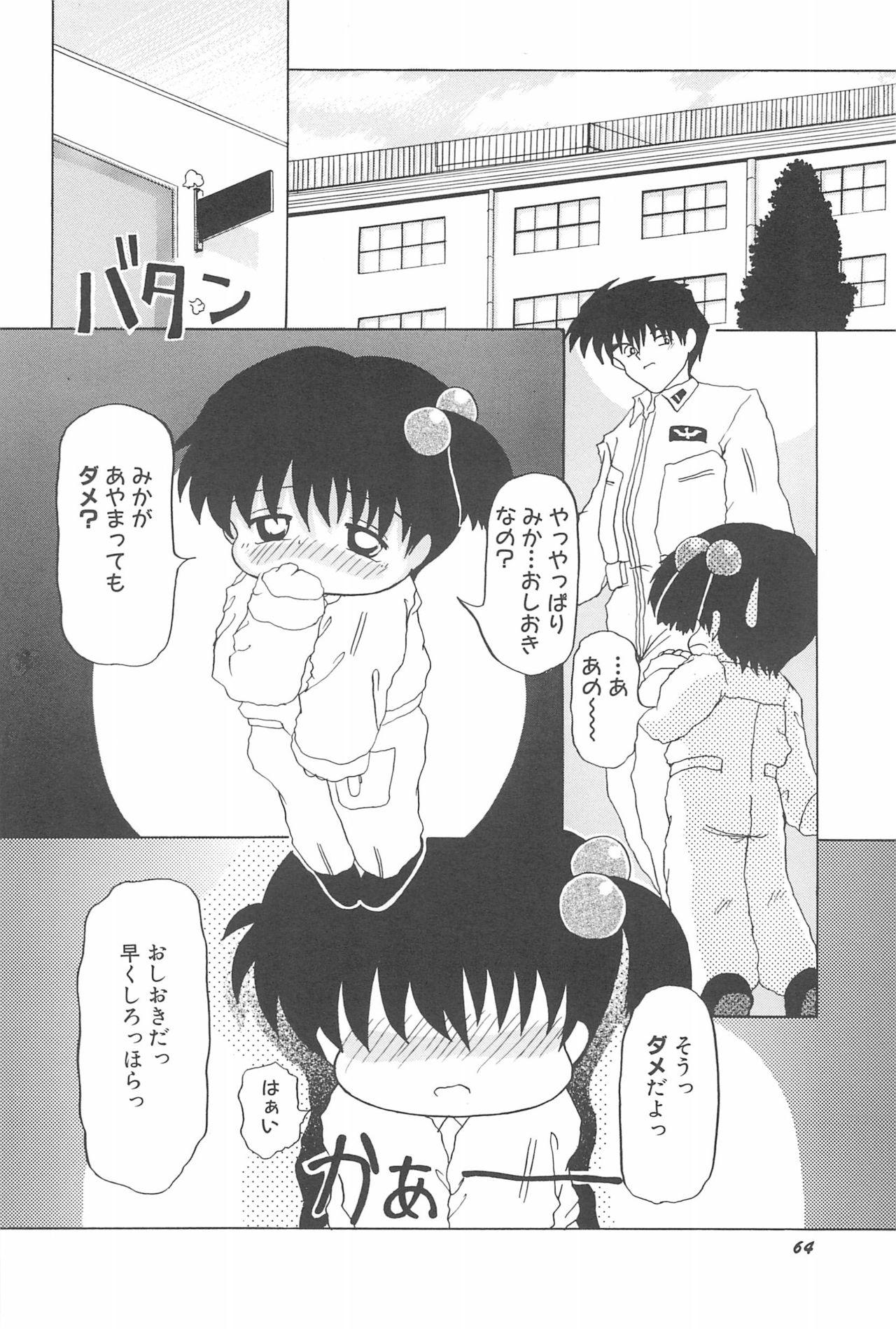 Aoi Shojokyuu 69