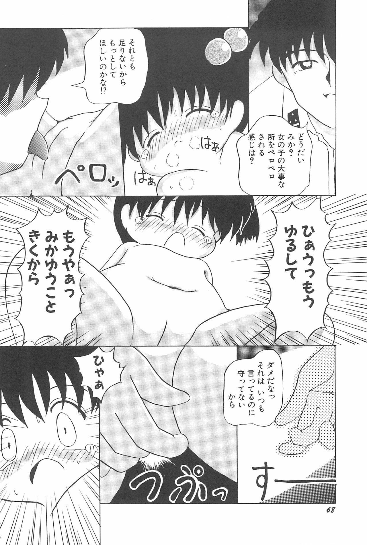 Aoi Shojokyuu 73