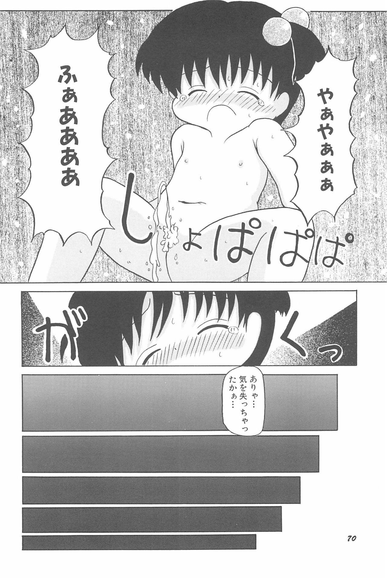 Aoi Shojokyuu 75