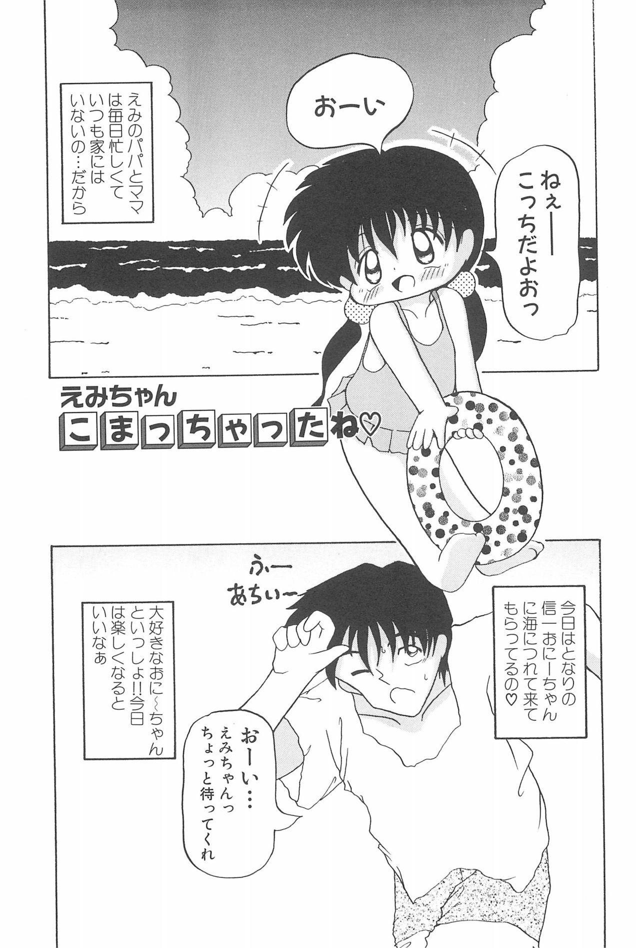 Aoi Shojokyuu 78