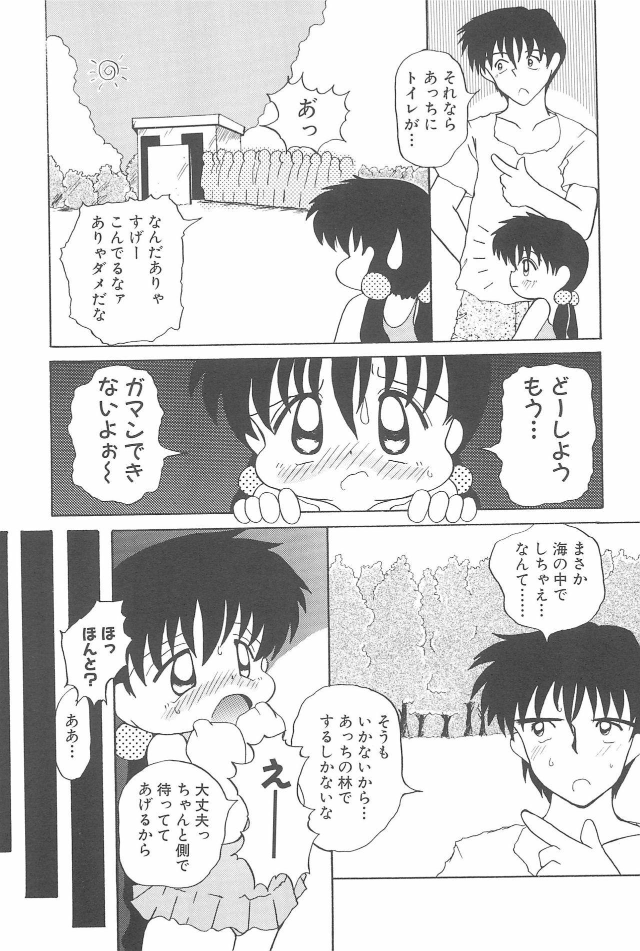 Aoi Shojokyuu 80