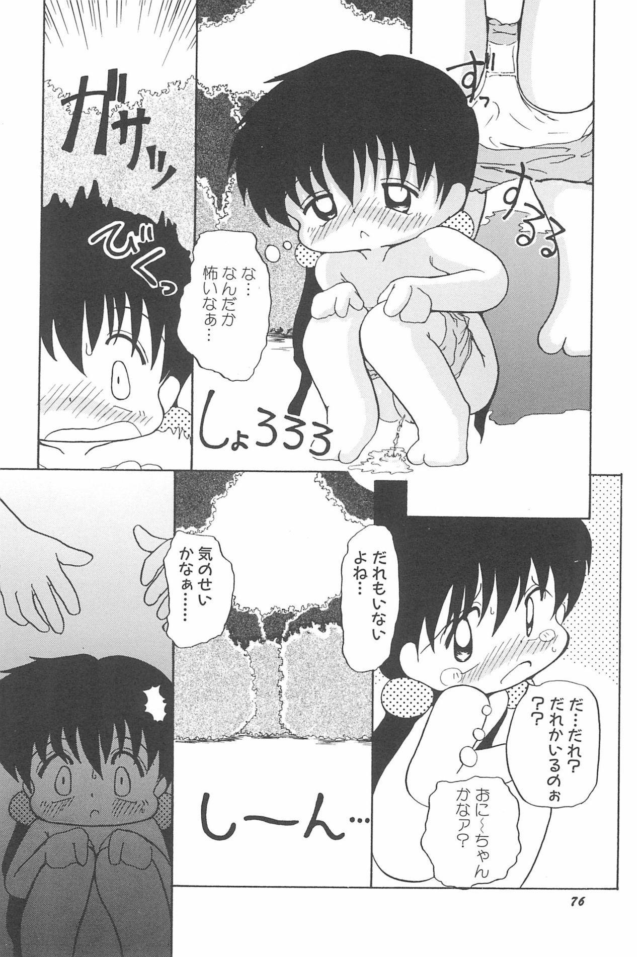 Aoi Shojokyuu 81