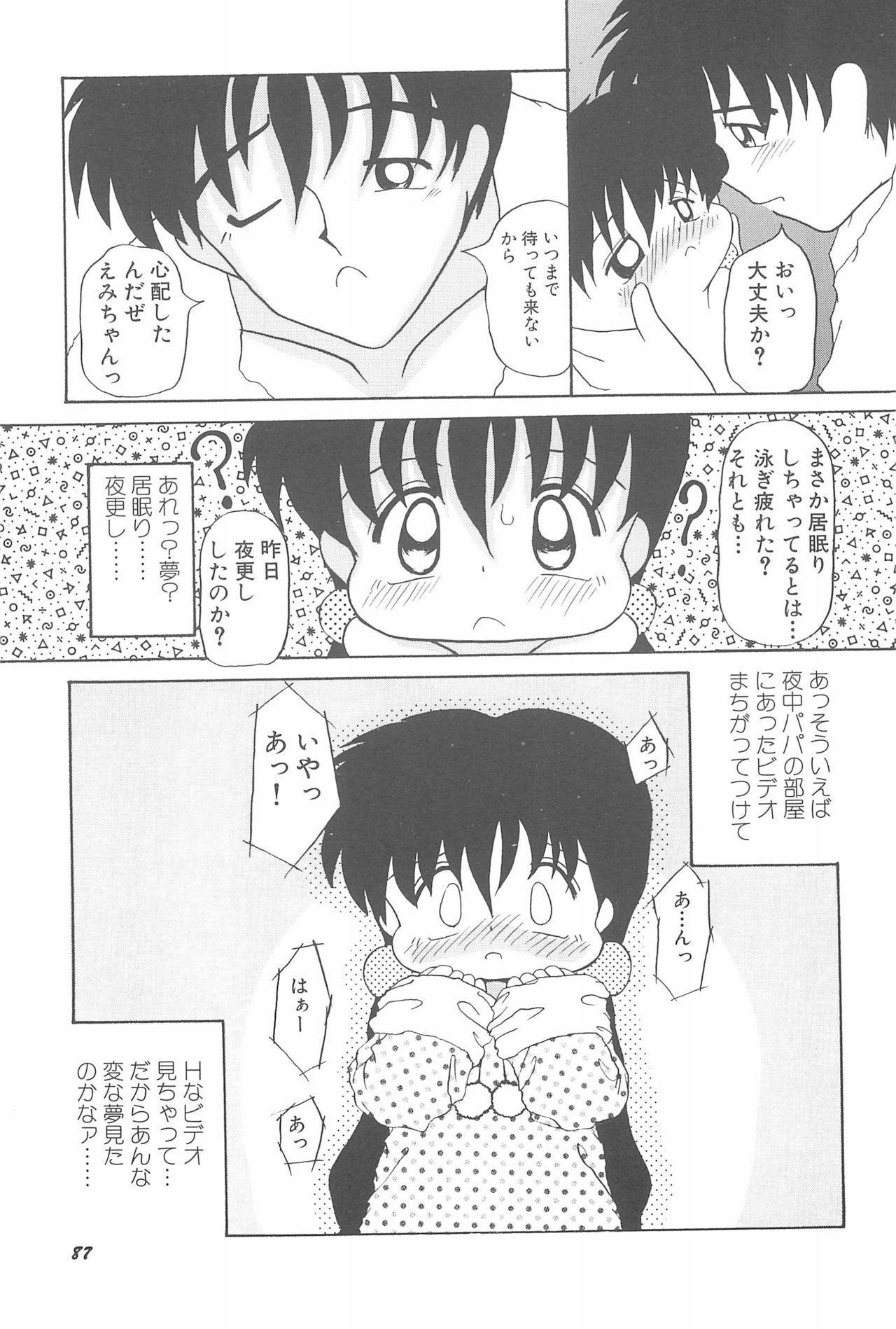 Aoi Shojokyuu 92