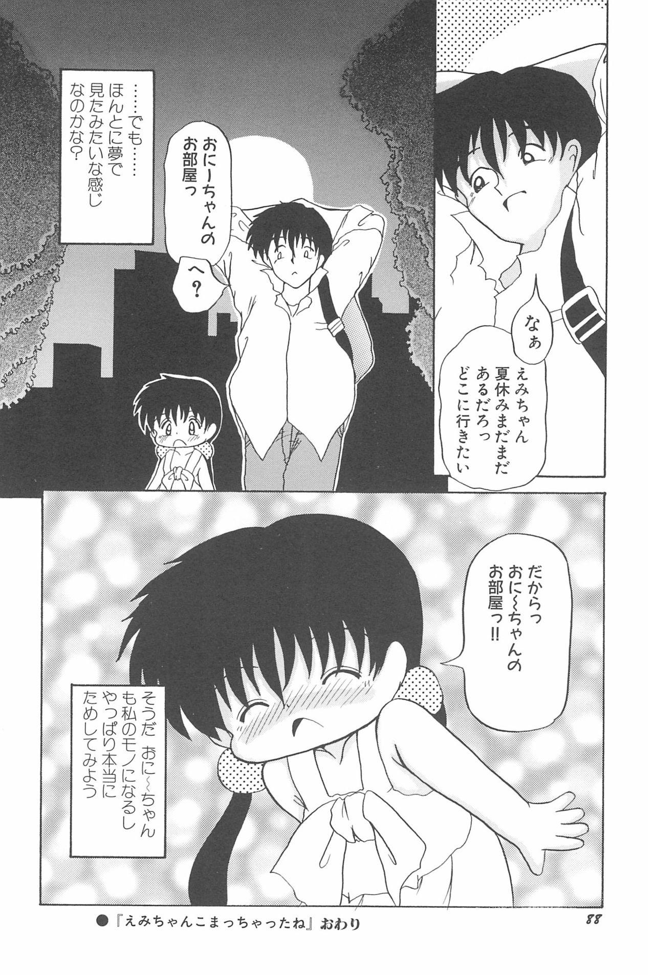 Aoi Shojokyuu 93