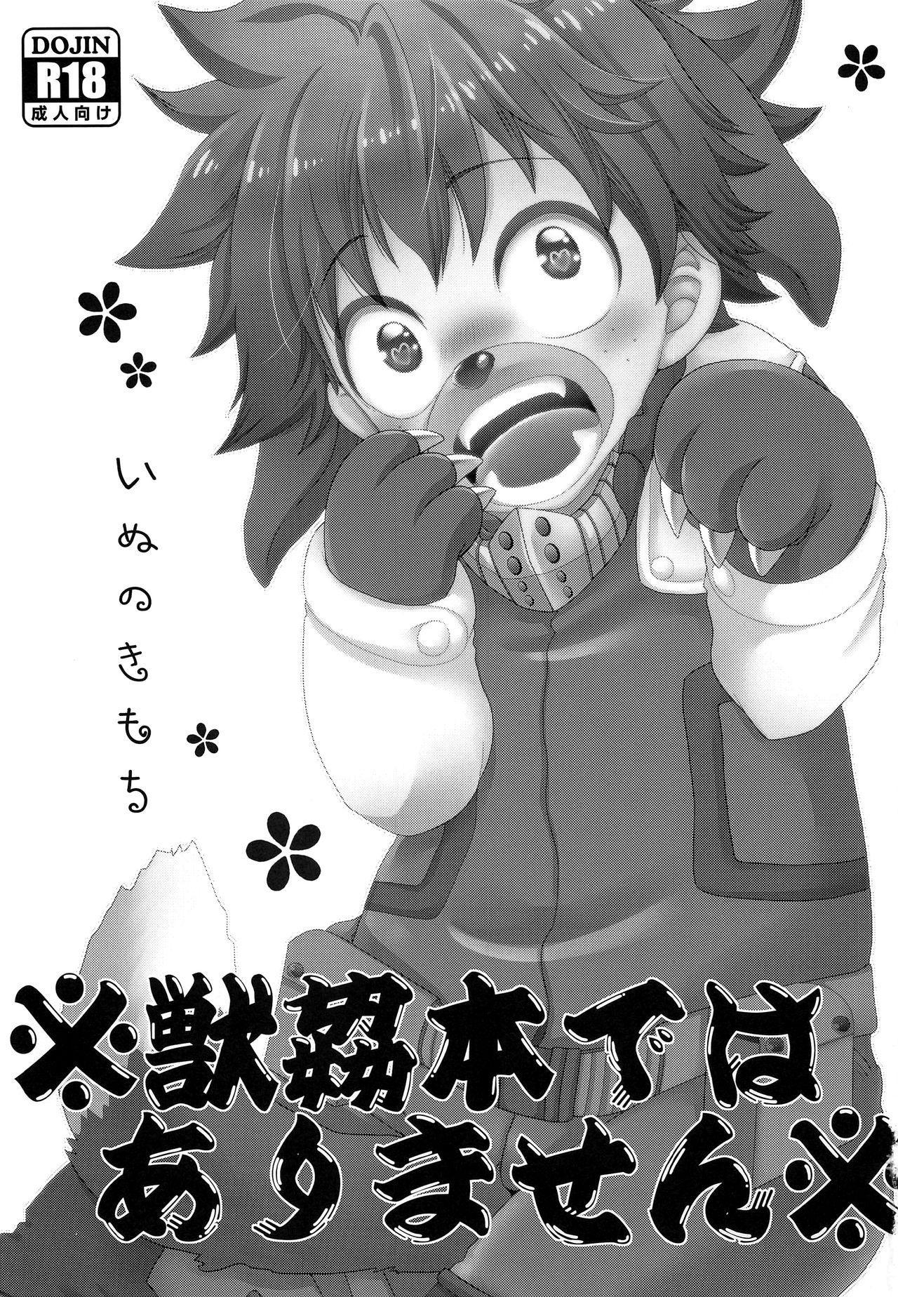 Inu no Kimochi 1