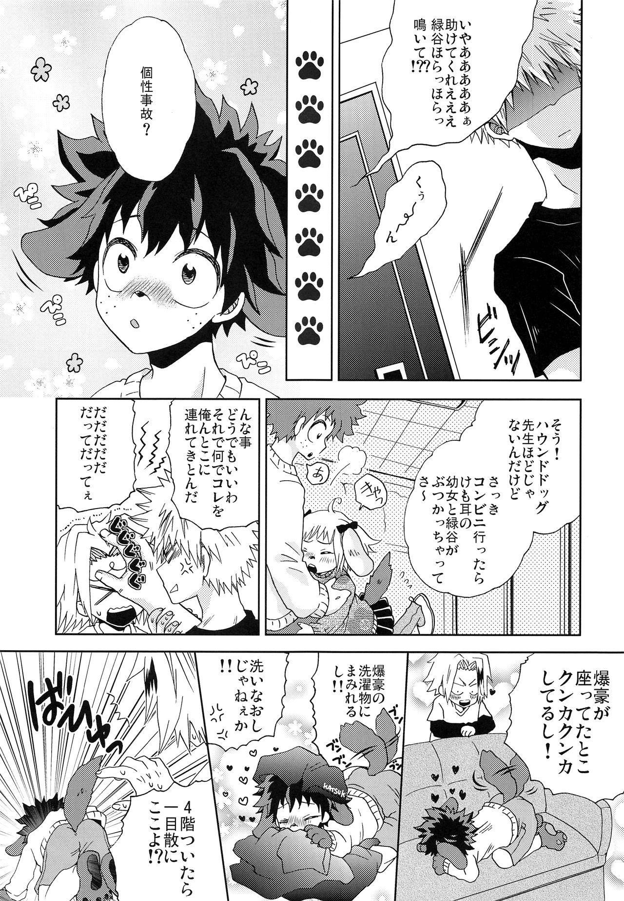Inu no Kimochi 5