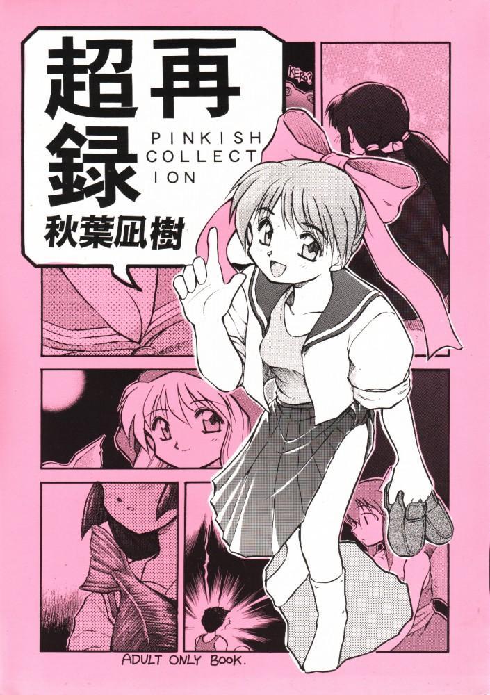 Chou Sairoku PINKISH COLLECTION 0