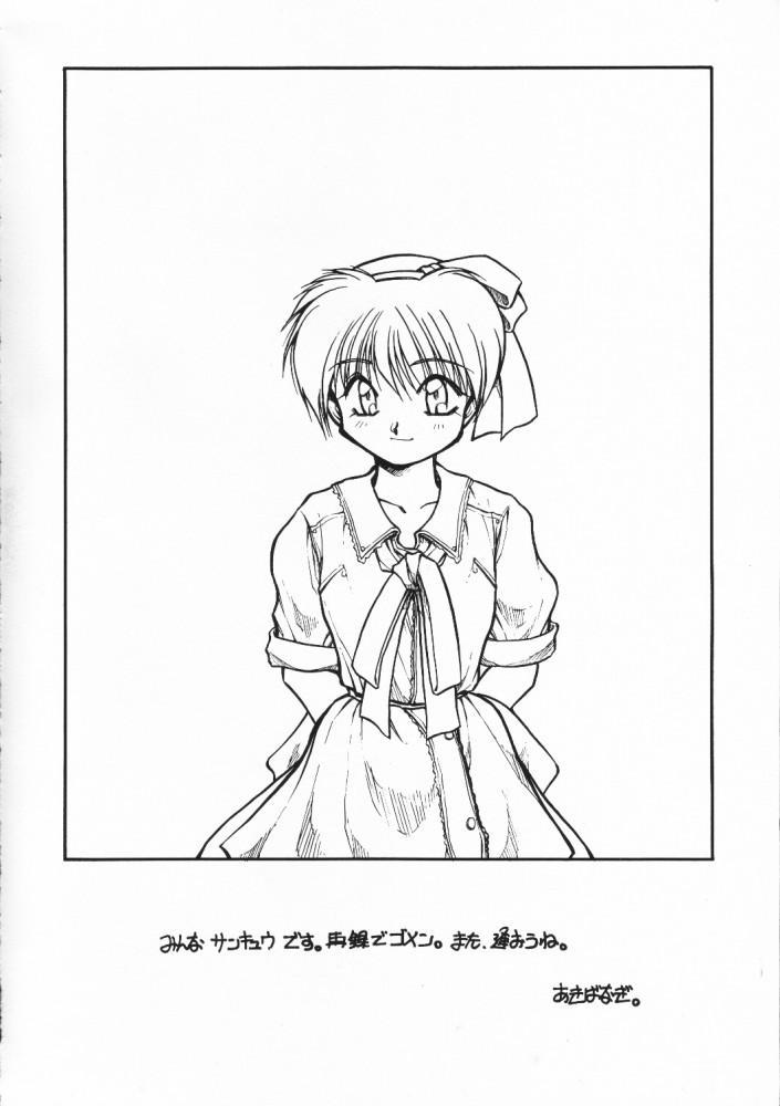 Chou Sairoku PINKISH COLLECTION 101