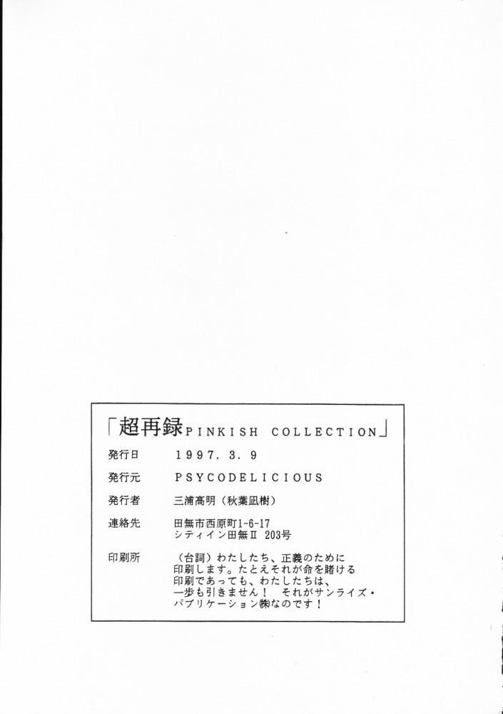 Chou Sairoku PINKISH COLLECTION 102