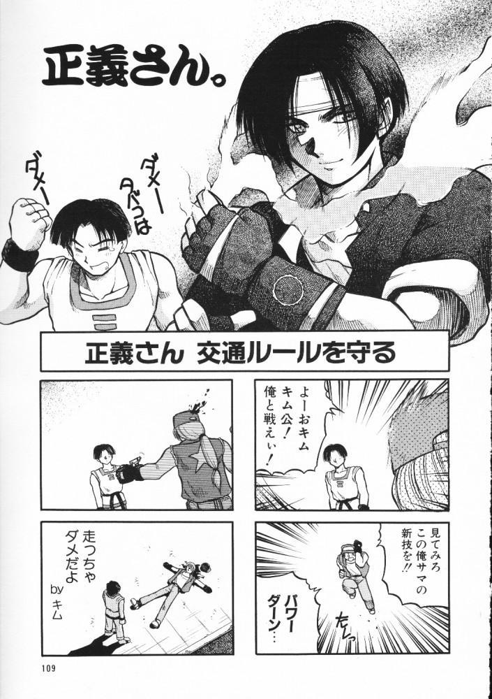 Chou Sairoku PINKISH COLLECTION 104
