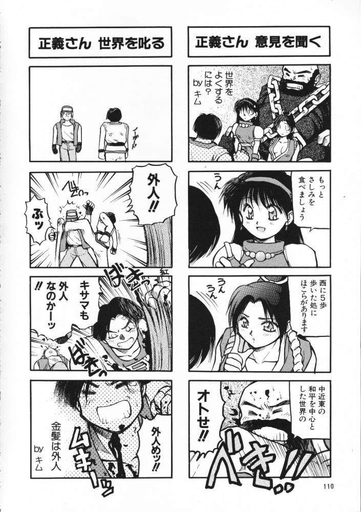 Chou Sairoku PINKISH COLLECTION 105