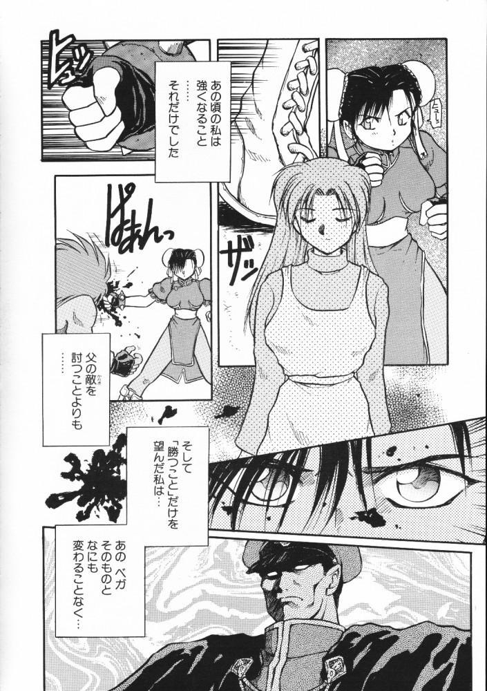 Chou Sairoku PINKISH COLLECTION 107